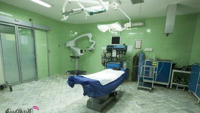 تصویر از اتاق عمل