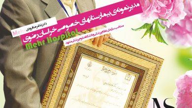 Photo of فصلنامه خانواده مهر – شماره ۱۱