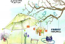 تصویر از فصلنامه خانواده مهر – شماره ۴