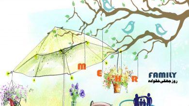 Photo of فصلنامه خانواده مهر – شماره ۴
