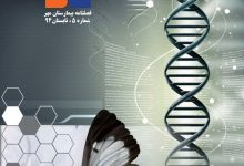 Photo of فصلنامه خانواده مهر – شماره ۵
