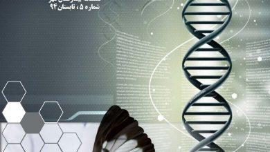 تصویر از فصلنامه خانواده مهر – شماره ۵