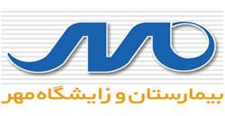 بیمارستان مهر مشهد