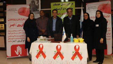 تصویر از هفته و روز جهانی ایدز