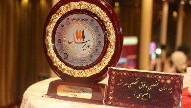 تصویر از افتخاری دیگر برای بیمارستان مهر مشهد