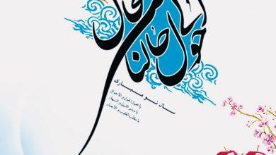 Photo of فصلنامه خانواده مهر – شماره ۱۴ (بهار ۱۳۹۸)