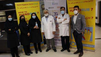 تصویر از روز جهانی بهداشت دست