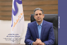 تصویر از انتخاب جناب آقای دکتر رضا فرهادی به عنوان مدیرعامل